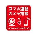 【送料無料】高機能ドライブレコーダー用防犯ステッカー 反射...