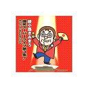 5000円以上送料無料 CD 綾小路きみまろ 爆笑スーパーライブ 第3...