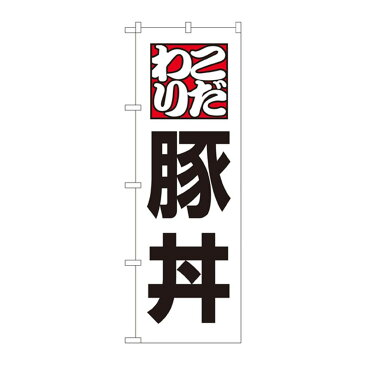 のぼり 8145 豚丼 【文具・玩具 レビュー投稿で次回使える2000円クーポン全員にプレゼント玩具】