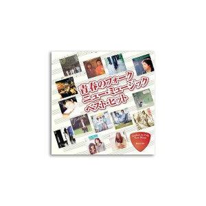 10000円以上送料無料 CD 青春のフォーク ニュー・ミュージック ベスト・ヒット DQCL-2129 【パソコン・AV機器関連  レビュー投稿で次回使える2000円クーポン全員にプレゼントCD/DVD】