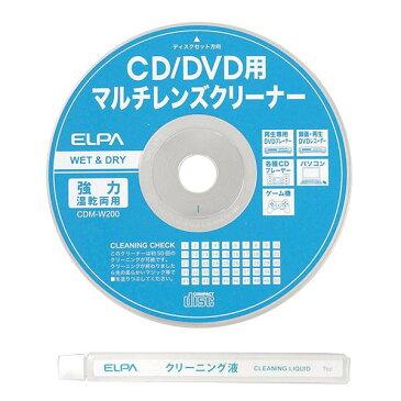 10000円以上送料無料 ELPA(エルパ) CD・DVDマルチレンズクリーナー CDM-W200 【パソコン・AV機器関連 レビュー投稿で次回使える2000円クーポン全員にプレゼントデジタルカメラ】