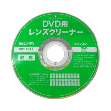 10000円以上送料無料 ELPA(エルパ) レンズクリーナー DVD用 DVA-D103 【パソコン・AV機器関連 レビュー投稿で次回使える2000円クーポン全員にプレゼントデジタルカメラ】