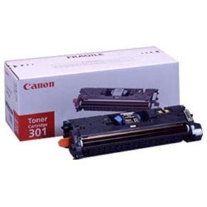 直送【純正品】キャノン(Canon)トナーカートリッジ色:ブラック型番:カートリッジ301(B)印字枚数:5000枚単位:1個