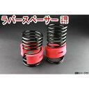 【送料無料】ラバースペーサー スプリングゴム 15mm 2コセッ...
