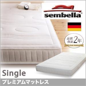 直送 ベッド シングル【sembella】高級ドイツブランド【sembella】センべラ【premium】プレミア...