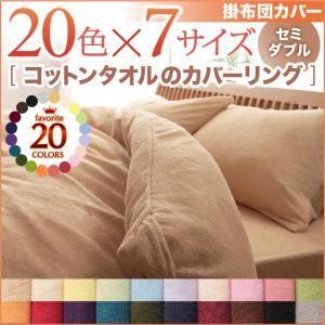 從被子覆蓋雙橄欖綠色 20 顏色從選項! 好一年的 365 天! 純棉毛巾,被子蓋家居用品和床上用品被套的內部配件