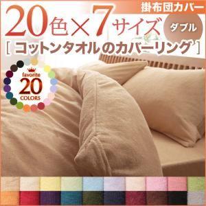 你可以選擇從新鮮被子蓋雙皮革 20 顏色! 好一年的 365 天! 純棉毛巾,被子蓋家居用品和床上用品被套的內部配件