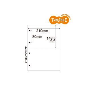 直送(まとめ)TANOSEEミシン目入り用紙(白紙・A4)2分割・4穴100枚×25冊