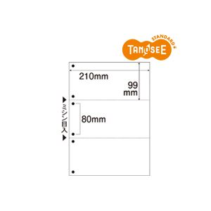 直送(まとめ)TANOSEEミシン目入り用紙(白紙・A4)3分割・6穴100枚×25冊