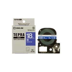 (業務用3セット)キングジムテプラPROテープ/ラベルライター用テープ 幅:18mm SD18B青に白文字生活用品・インテリ