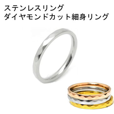 ステンレスリング シルバーカラー 9号 ファッション リング・指輪 天然石 ダイヤモンド レビュー投稿で次回使える2000円クーポン全員にプレゼント
