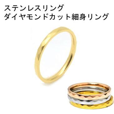 ステンレスリング ゴールドカラー 19号 ファッション リング・指輪 天然石 ダイヤモンド レビュー投稿で次回使える2000円クーポン全員にプレゼント
