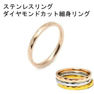 ステンレスリング ピンクゴールドカラー 19号 ファッション リング・指輪 天然石 ダイヤモンド レビュー投稿で次回使える2000円クーポン全員にプレゼント