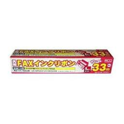 【送料無料】(まとめ)ミヨシ MCO 汎用FAXインクリボン FXS33SH-1【×10セット】 AV・デジモノ パソコン・周辺機器 インク・インクカートリッジ・トナー FAX用インク・トナー レビュー投稿で次回使える2000円クーポン全員にプレゼント