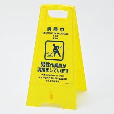フロアスタンド 清掃中 男性作業員が清掃をしています / 清掃中 女性作業員が清掃をしています フロアサイン-402【代引不可】 スポーツ・レジャー DIY・工具 その他のDIY・工具 レビュー投稿で次回使える2000円クーポン全員にプレゼント