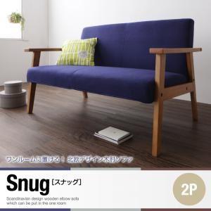 能在兩個禮物直遞沙發賒帳[Snug]棕色一間房對下次所有的可以使用的2000日圆優惠券用評論投稿放!北歐設計樹肘沙發[Snug]sunaggu生活用品、室內裝飾、雜貨室內裝飾、家具沙發之外的沙發