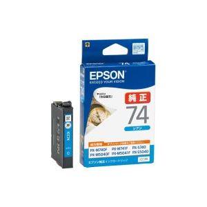 レビューで次回2000円オフ直送(業務用50セット)エプソンEPSONインクカートリッジICC74シアン【×50セット】AV・デジモノパソコン・周辺機器インク・インクカートリッジ・トナーインク・カートリッジエプソン(EPSON)用