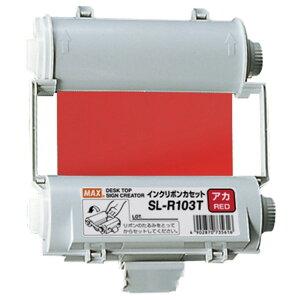 レビューで次回2000円オフ直送(業務用5セット)マックスインクリボンSL-R103T赤【×5セット】AV・デジモノパソコン・周辺機器インク・インクカートリッジ・トナーインク・カートリッジその他のインク・カートリッジ