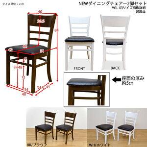 直送VGL-03BR(8)NEWダイニングチェア(2脚入り)ブラウン【】生活用品・インテリア・雑貨インテリア・家具テーブルその他のテーブル