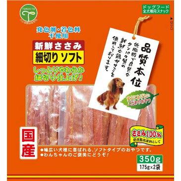 【送料無料】(まとめ)新鮮ささみ細切りソフト350g (ペット用品・犬フード)【×10セット】 ホビー・エトセトラ ペット 犬 ドッグフード レビュー投稿で次回使える2000円クーポン全員にプレゼント