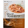 フード 加工食品・惣菜 レトルト食品 nakato 麻布十番シリーズ ビーフストロガノフ 190g