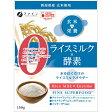 健康食品 植物由来 穀類・豆類 ファイン ライスミルク×酵素 150g