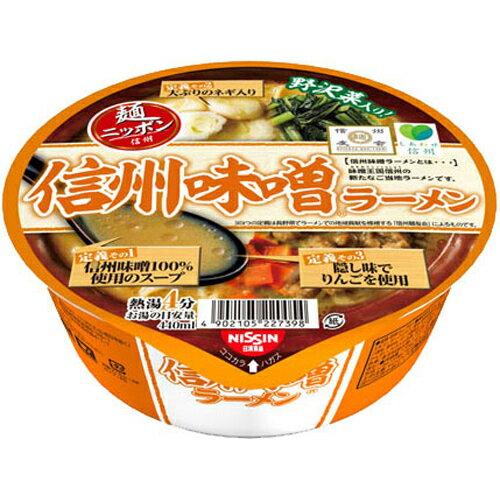 フード 穀物・豆・麺類 ラーメン 【ケース販売】日清 麺ニッポン 信州味噌ラーメン 119g×12個