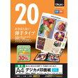 ホーム&キッチン 文房具 ノート・OA用紙 Digio デジカメ印画紙 強光沢/薄手 A4/20枚 LSK-A4-20G