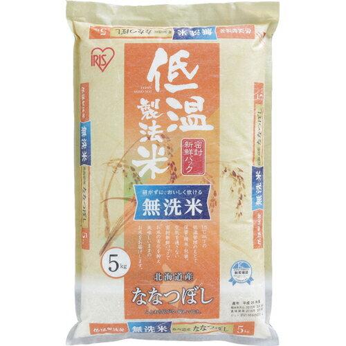 フード 米・雑穀類 米 アイリスフーズ 低温製法米無洗米 北海道産ななつぼし 5kg