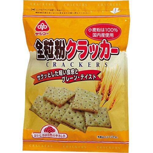 フード お菓子 焼き菓子 【ケース販売】サンコー 全粒粉クラッカー 100g×15袋