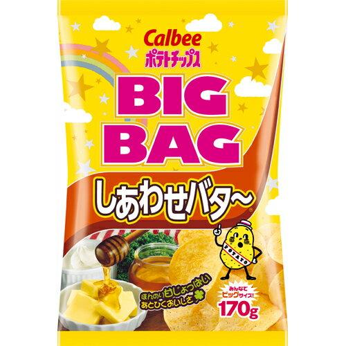 フード お菓子 スナック菓子 【ケース販売】カルビー ポテトチップス ビッグバッグ しあわせバター 170g×12袋