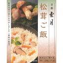 フード 調味料・油 料理の素 京都雲月 松茸ご飯 お米2合用(2-3人前)