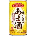 水・飲料 飲料・ソフトドリンク 穀物飲料・乳性飲料 【ケース販売】サンガリア ほんもののあま酒 190g×30本