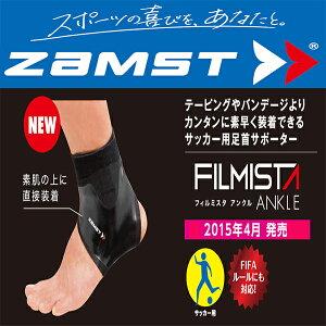品質、保証もきちんといたします。avt-37020 シリーズ【ZAMST/ザムスト】FILMISTA ANKLE 足首 ...