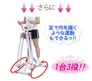 レビューで次回2000円オフ直送美脚マシーンスカイトレーナーPINKダイエット・健康健康器具その他の健康器具