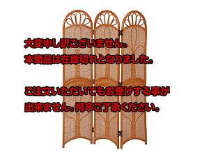 レビュー投稿で次回使える2000円クーポン全員にプレゼント直送ラタンRATTANスクリーンRS-810-3【】【インテリアその他】