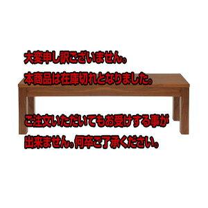 レビュー投稿で次回使える2000円クーポン全員にプレゼント直送あずま工芸エピソードベンチ150椅子TDC-9730ウォルナットき【インテリア椅子・ソファ】