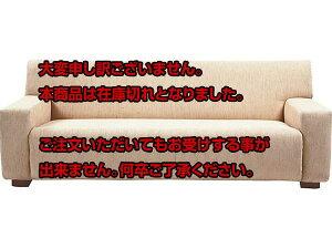 レビュー投稿で次回使える2000円クーポン全員にプレゼント直送【き】ロファ/ロングソファYMS-807IV【インテリア椅子・ソファ】