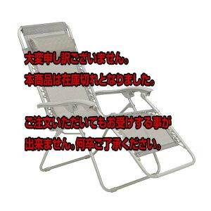 レビュー投稿で次回使える2000円クーポン全員にプレゼント直送リラックスチェアー折りたたみLC-4610SL4934257228022シルバーき【インテリア椅子・ソファ】