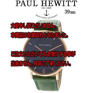 レビュー投稿で次回使える2000円クーポン全員にプレゼント直送ポールヒューイットSailorLine39mmユニセックス腕時計6451720PHSARSTB12Sブルーラグーン/グリーン【腕時計海外インポート品】