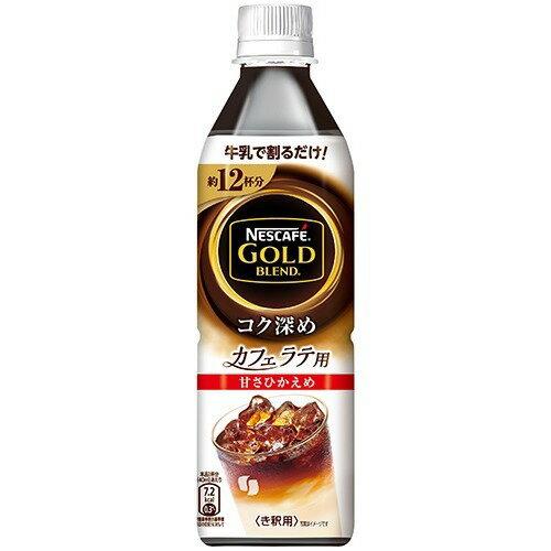 ネスレ日本『ネスカフェ ゴールドブレンド コク深め カフェラテ用』