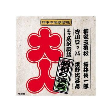 10000円以上送料無料 昭和の演芸 CD RX-383(1枚入) 家電 家電 その他 家電 その他 レビュー投稿で次回使える2000円クーポン全員にプレゼント