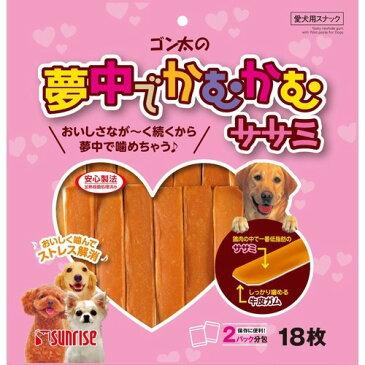 10000円以上送料無料 サンライズ ゴン太の夢中でかむかむ ササミ(18枚入) ペット用品 犬用食品(フード・おやつ) 犬用おやつ(間食・スナック) レビュー投稿で次回使える2000円クーポン全員にプレゼント