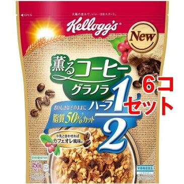 10000円以上送料無料 ケロッグ 薫るコーヒーグラノラ ハーフ 袋(450g*6コセット) フード 穀物・豆・麺類 シリアル類 レビュー投稿で次回使える2000円クーポン全員にプレゼント