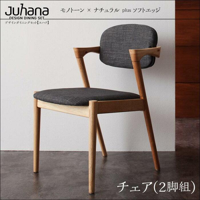 デザインダイニングセット Juhana ユハナ ダイニングチェア 2脚組