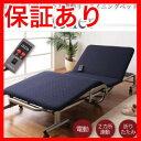 購入後のサポートもきっちりいたしますネイビー/ 折りたたみ電動リクライニングベッド【tener】...