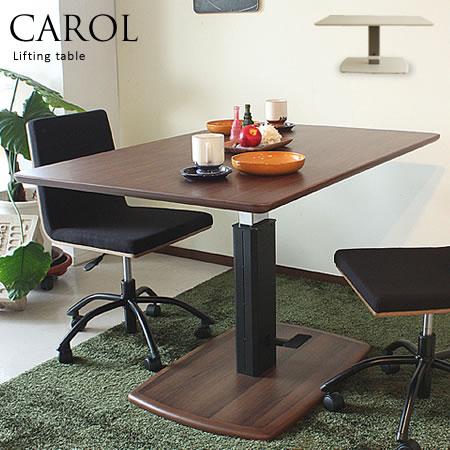テーブル 昇降テーブル ダイニングテーブルテーブル...