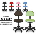 【送料無料】【 学習チェア STEP-ステップ- 】 チェア チェアー イス 椅子 デスクチェア 学習椅子 シンプル シック ファブリック 布地 脱着式リング 高さ調整 入学祝