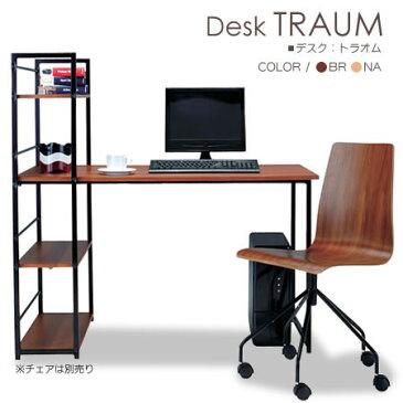 【代引不可】【送料無料】【TRAUM -トラオム-】デスク PCデスク パソコンデスク オフィスデスク 書棚付き 本棚付きスタンド付き