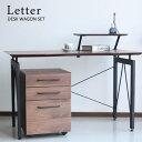 【送料無料】【デスク2点セット Letter -レター-】デスク ワゴン 机 PCデスク パソコンデスク サイドワゴン オフィス